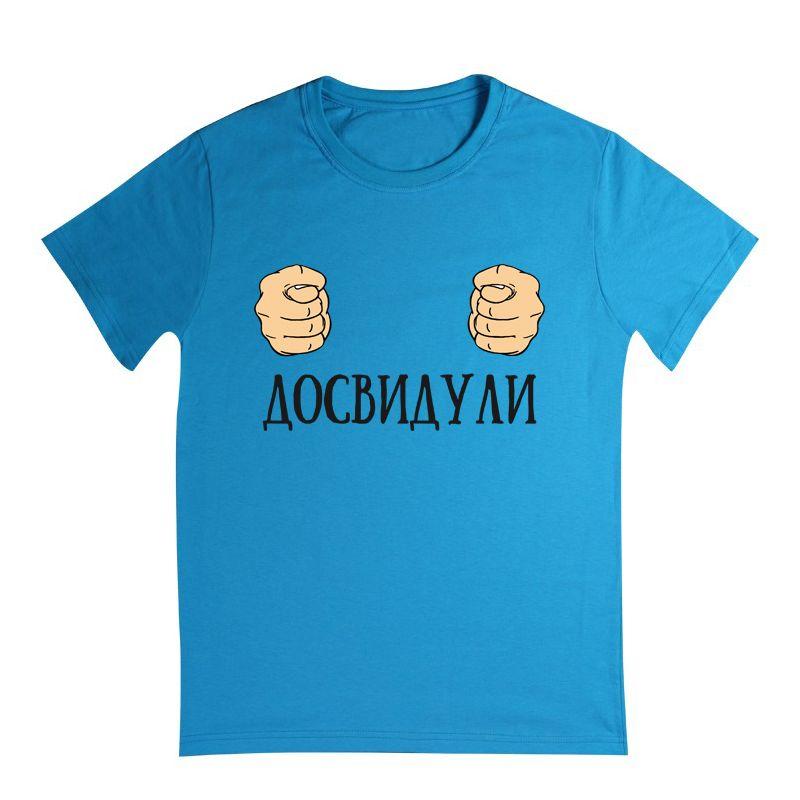 993f50342af70 Футболка Досвидули Цвет Blue купить в Киеве, Днепропетровске ...