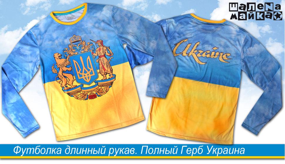 fff2ccf48960 Футболка футболка длинный рукав полный Герб Украина