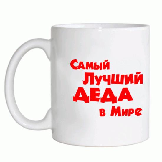 a5a5510d480 Кружка Самый лучший Дед в мире купить в Киеве