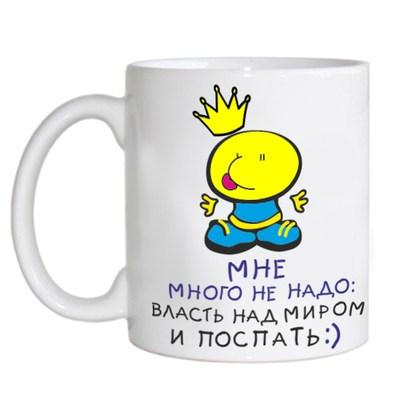 чашки - белые: чашка 17 мне много не надо - власть над миром и поспать.