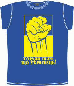 Patriot, Hooligan, Souvenir, Украина, Хулиган, Сувенир