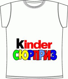 Футболка Kinder Сюрприз купить в Киеве 84b3b7839b016