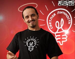 Светлая личность футболка с