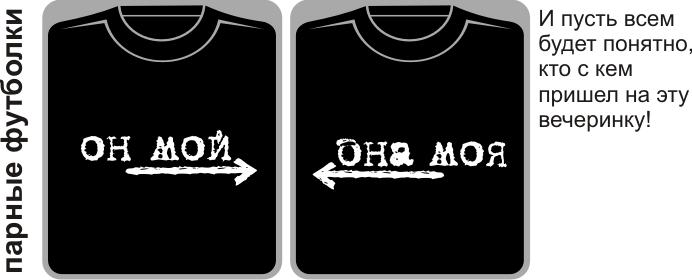 ЛЮБОВЬ, СЕКС и 14 февраля:парные футболки: он мой она моя.