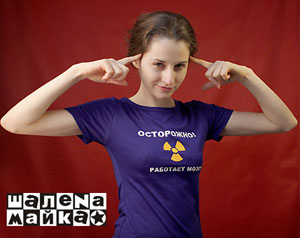 Осторожно - работает мозг (футболка с изображением)